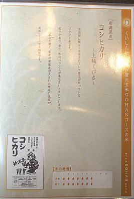 「新潟県産コシヒカリ-上越くびき-」が、ふぁーむ大地のコシヒカリ