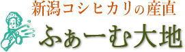 お米通販なら新潟産コシヒカリ、無農薬米の産直販売「ふぁーむ大地」