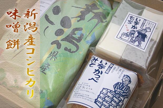 贈答品ギフト【お米 味噌 餅】
