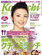 新潟Komachi 上越版 4月号