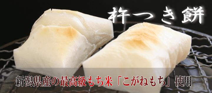 杵つき餅 新潟県産最高級餅米「こがねもち」使用
