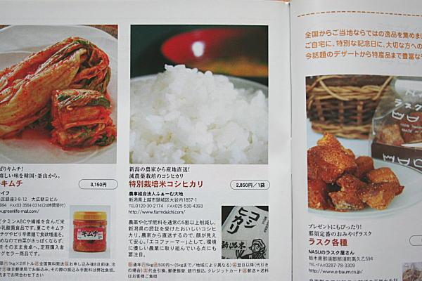 オレンジページの「特別栽培米コシヒカリ」掲載ページ